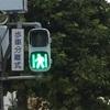 その信号、青かもよ?