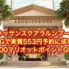 【SPG】BRGでルネッサンスクアラルンプールが実質553円に?!マリオットポイント5,000付与が超お得!
