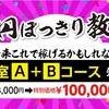 再募集!占い教室10万円ポッキリセール