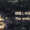 「鎧越しの世界」週報連載まとめ読み