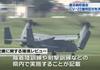 どちらが月極駐機場なのか !? 横田基地配備予定のオスプレイ5機まで沖縄県内で実質訓練 - これがスガ自民党の沖縄「基地負担軽減」の実態だ !