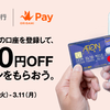 Origami Pay イオン銀行の口座登録 先着2,000名に500円クーポン配布(今登録で配布は3月下旬)