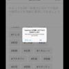 【React Native】【Expo】iOSのパーミッション要求ダイアログで審査リジェクトされた話とその対応