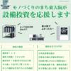 東大阪市の製造業、ファブレス業の方、設備投資の際は、補助率1/2で300万まで補助金が出ます。