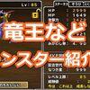 【モンパレ】竜王など現在のSSモンスター紹介!前半戦!