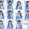 STU2期研究生 「夏の瀬戸内ツアー2021~昇格への道~」徳島県公演セットリスト