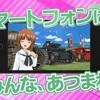 【ガルパン みんなの戦車道】リセマラの当たりキャラクターまとめ。リトライガシャのおすすめは?【ガルみん攻略】