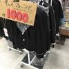 ドンキに急げ!卒業式・卒園式に最適なキッズフォーマルが1000円で売っている!!