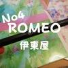 【つらつらっと】運命の出会い、3色ボールペン「ROMEO No4」多機能ペンついに見つけた
