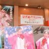 【2019】滝沢歌舞伎ZERO(新橋演舞場)