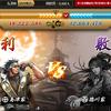 第六回 徳川家 遠江国の合戦