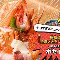 原始焼 金澤ととと 堀川店のやりすぎメニュー「ポセイ丼」【やりすぎメニューハンターvol.4】