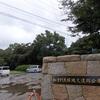 加曽利貝塚に行ってきました