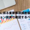 【管理に係る重要事項調査報告書】マンション投資で確認するべき事項