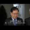 【核廃絶】トランプ大統領、北朝鮮と会談へ 5月に予定