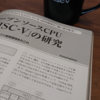 RISC-Vの連載第3回がインターフェース誌に掲載されました