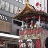 祇園祭 曳き初め