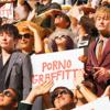 ポルノグラフィティおすすめ曲ランキング2019年9月版