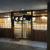 そば処 そば久 / 札幌市中央区南3条西18丁目 サンウエスト18 1F