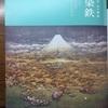 東京ステーションギャラリー「没後40年 幻の画家 不染鉄」展。