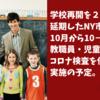学校再開を2週間延期したNY市では、10月から毎月10−20%の教職員・児童のコロナ検査を任意で実施の予定。