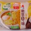 糖質0g麺にスープのトロミを浸透させた 2017/8/28発売 糖質0g麺 カレースープ付き