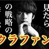 【クラファンやりたい人必見!】西野さんのクラファンの凄いところ!!