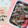 チャプチェでご飯は食べられる?焼き肉のたれとコチュジャンで作るチャプチェのお弁当