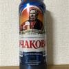 ロシア オチャコボ オリジナル