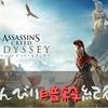 【プレイ日記】『アサシンクリード オデッセイ』ギリシャのんびり暗殺紀行・その2