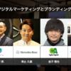 【アドテック関西】本日開催の京都で、弊社石戸が登壇いたします