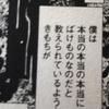 日本型ファンタジーの誕生⑩~グロテスクな怪物たち
