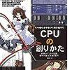 『CPUの創りかた』でCPUの設計と動作原理を学んだ