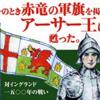物語 ウェールズ抗戦史 ケルトの民とアーサー王伝説の概要