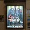 【映画】ちいさな独裁者