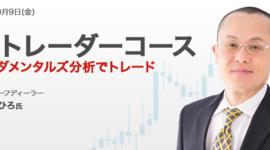 【終了しました】きょう開催 FXオンラインセミナー FXトレーダーコース ファンダメンタルズ分析でトレード 講師:竹内のりひろ氏