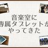 音楽室に専属タブレット(iPad)を導入③ 〜音楽室で使う準備(周辺設備編その1)〜