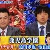 【新番組】笑×演