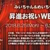 6/25~!!みいちゃん、めいちゃん昇進お祝いウィーク!