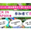 ◆ロッキン関連の恋活友活イベント◆