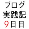 ブログランキングの参加カテゴリーの見直しほか【ブログ実践記9日目】