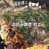 【尾道焼】砂ずり入りお好み焼き★NHK朝ドラ「てっぱん」のモデル【お好み焼き 村上】