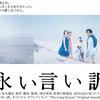 西川美和監督「永い言い訳」が素晴らしい件