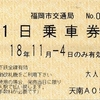 福岡市交通局1日乗車券