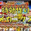 パワロボバトスタ特効選手育成!メカニクス産業編![パワプロアプリ]
