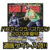 アメリカのバス釣り雑誌「バスアングラーマガジン2019年夏号」通販サイト入荷!