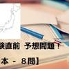 試験直前 予想問題!【日本 - 8問】