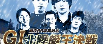 【開設66周年記念 GI北陸艇王決戦】直前予想を大公開!! 万舟への近道!