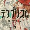 【マンガ】テンプリズム9 ネタバレ感想 ★☆☆☆☆ 読者の気持ちがついていけない