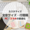 ブログカスタマイズ|文字サイズ・行間の最適化 PCとスマホの設定方法|はてな初心者